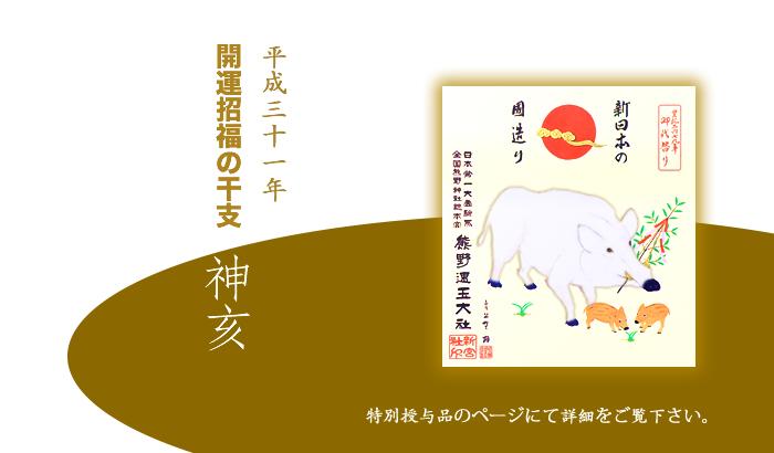 shikishi_com_bn2019