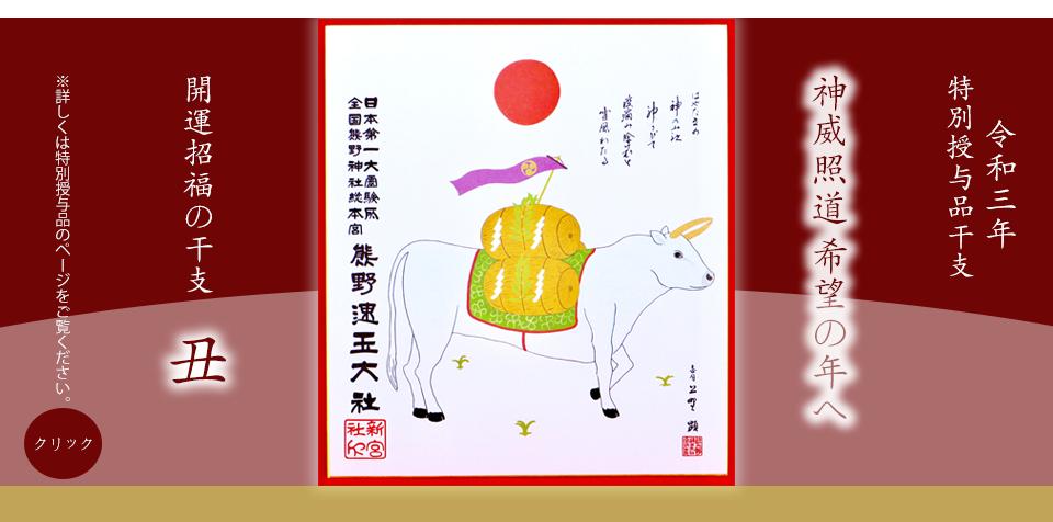 index_main_ushi